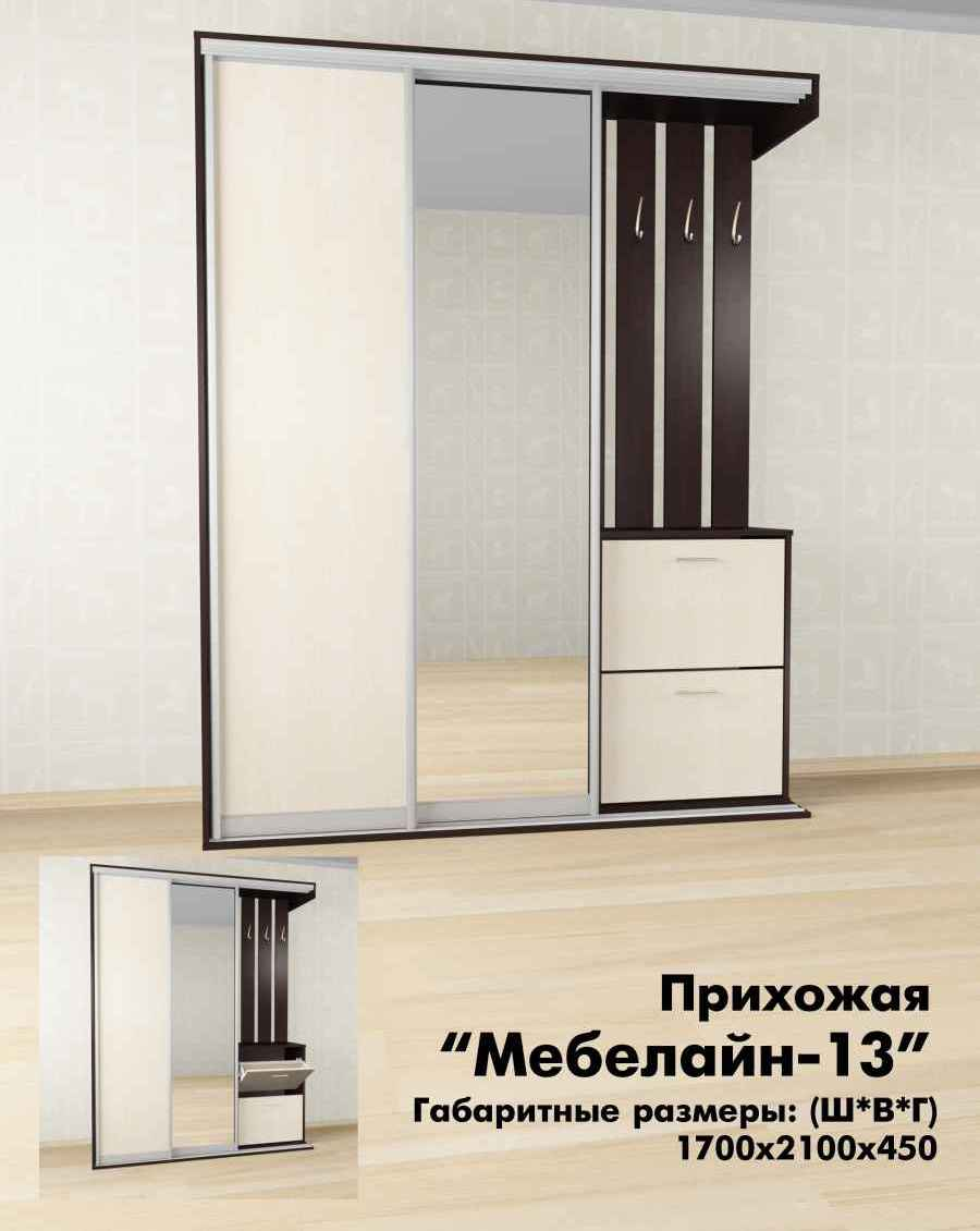 Мебель экспресс: прихожая мебелайн-13 - 15880р..